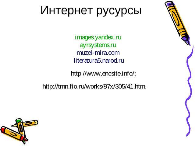 images.yandex.ru ayrsystems.ru muzei-mira.com literatura5.narod.ru Интернет р...