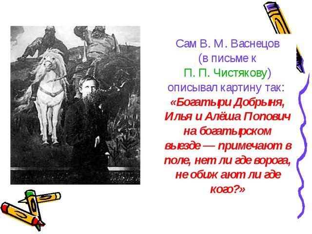 Сам В.М.Васнецов (в письме кП.П.Чистякову) описывал картину так: «Богаты...