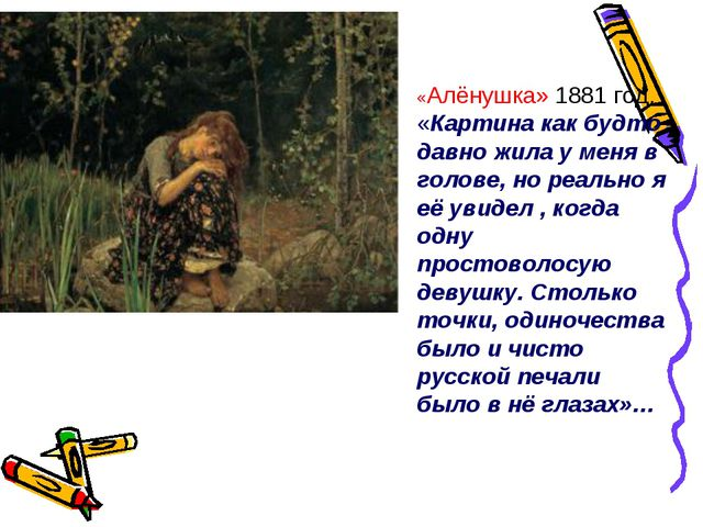 «Алёнушка» 1881год. «Картина как будто давно жила у меня в голове, но реальн...