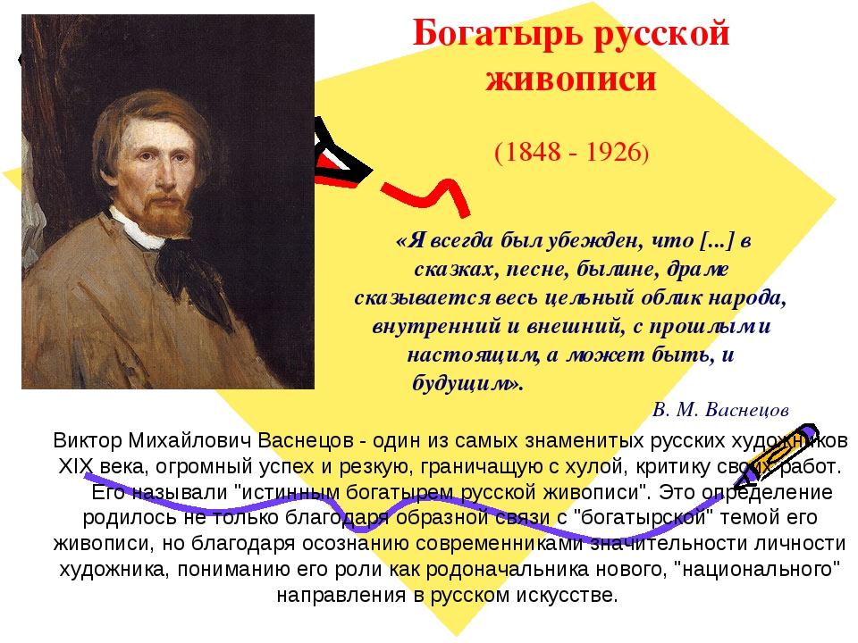 Богатырь русской живописи (1848 - 1926) «Я всегда был убежден, что [...] в с...