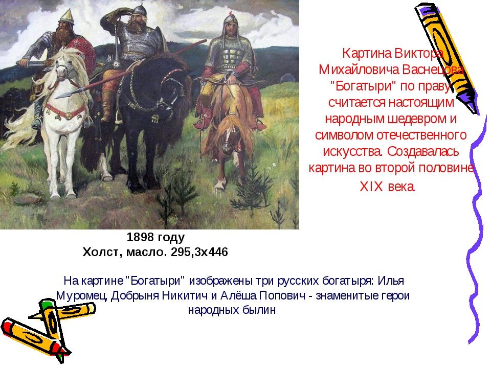 "Картина Виктора Михайловича Васнецова ""Богатыри"" по праву считается настоящи..."