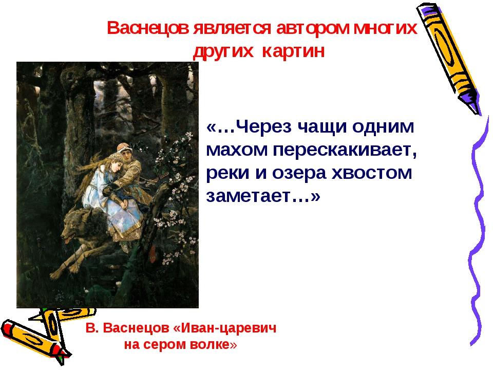 Васнецов является автором многих других картин В. Васнецов «Иван-царевич на с...