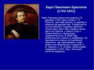 Карл Павлович Брюллов (1799-1852) Карл Павлович Брюллов родился 23 декабря 17