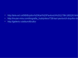 http://aria-art.ru/0/B/Brjullov%20Karl%20Pavlovich%20(1799-1852)/0.html http: