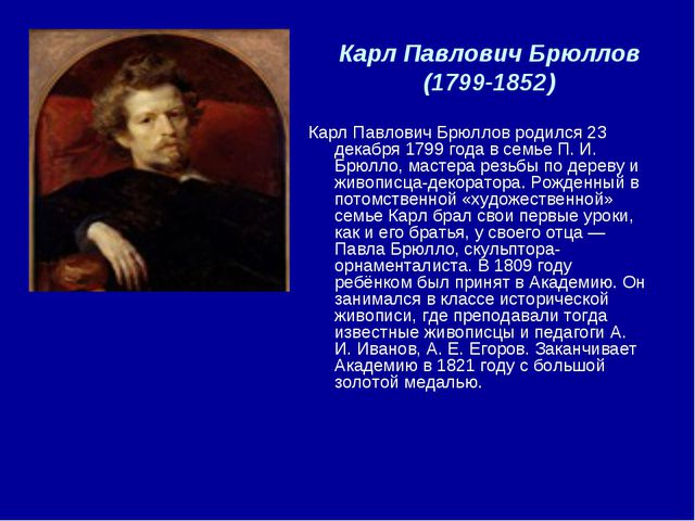 Карл Павлович Брюллов (1799-1852) Карл Павлович Брюллов родился 23 декабря 17...