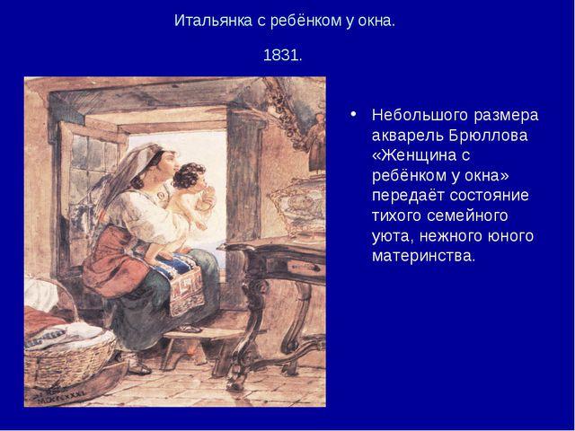 Итальянка с ребёнком у окна. 1831. Небольшого размера акварель Брюллова «Жен...