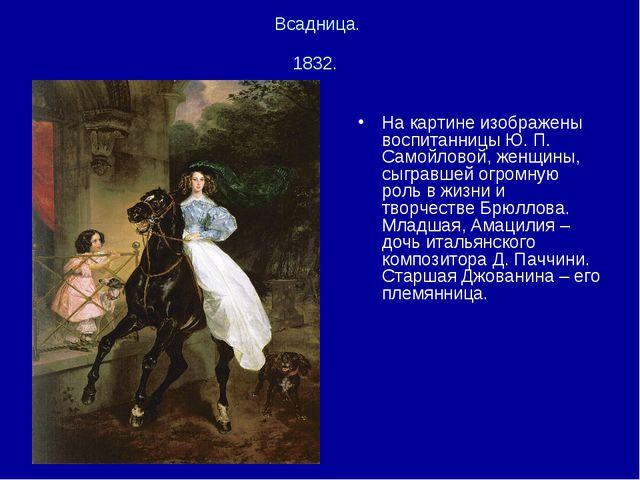 Всадница. 1832. На картине изображены воспитанницы Ю. П. Самойловой, женщины...