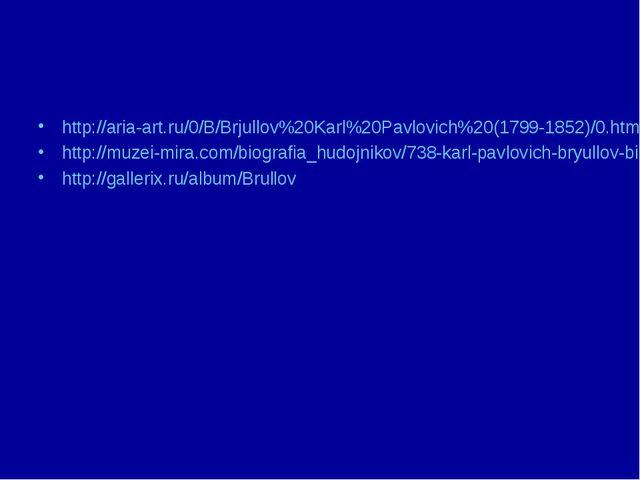 http://aria-art.ru/0/B/Brjullov%20Karl%20Pavlovich%20(1799-1852)/0.html http:...