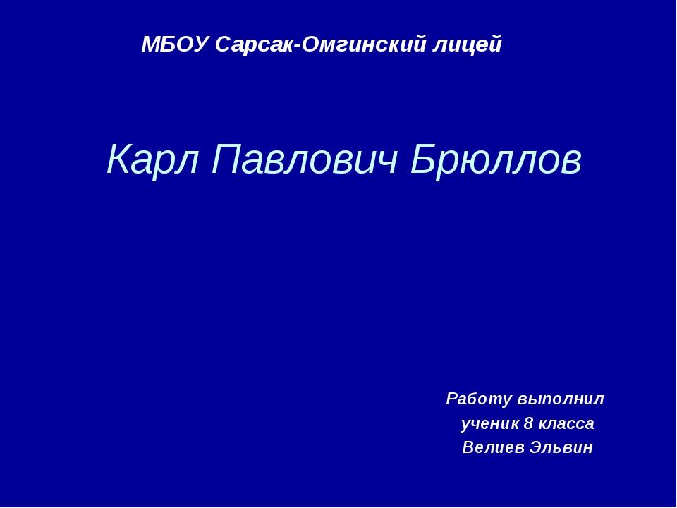 Карл Павлович Брюллов Работу выполнил ученик 8 класса Велиев Эльвин МБОУ Сарс...