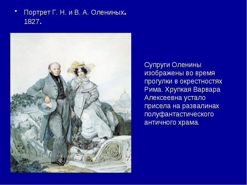 Портрет Г. Н. и В. А. Олениных. 1827. Супруги Оленины изображены во время пр...