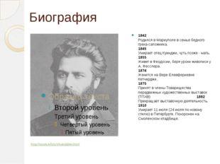 Биография 1842 Родился в Мариуполе в семье бедного грека-сапожника.