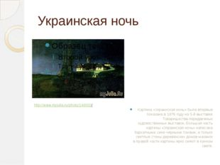 Украинская ночь Картина «Украинская ночь» была впервые показана в 1876 году н