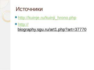 Источники http://kuinje.ru/kuinji_hrono.php http://biography.sgu.ru/art1.php?