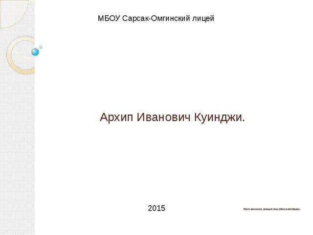 Архип Иванович Куинджи. Работу выполнила ученица 8 класса Васильева Марина. 2...