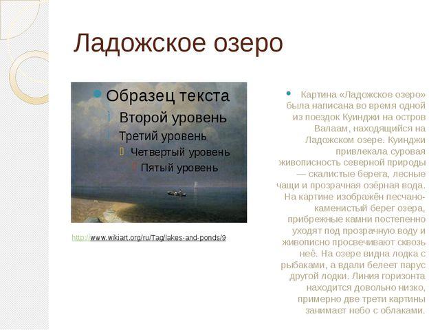 Ладожское озеро http://www.wikiart.org/ru/Tag/lakes-and-ponds/9 Картина «Ладо...