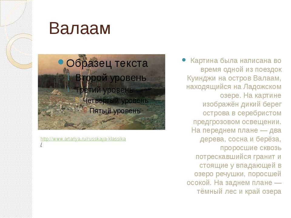 Валаам Картина была написана во время одной из поездок Куинджи на остров Вала...