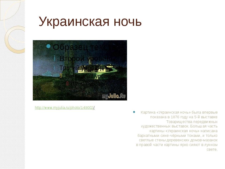 Украинская ночь Картина «Украинская ночь» была впервые показана в 1876 году н...