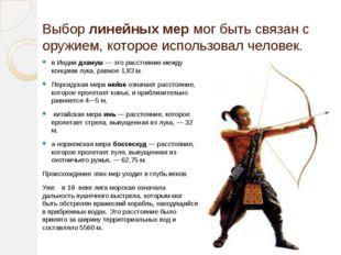 Выбор линейных мер мог быть связан с оружием, которое использовал человек. в