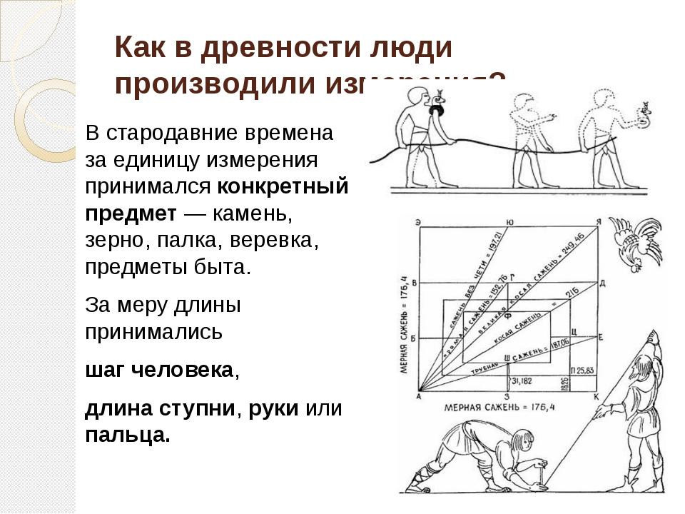 Как в древности люди производили измерения? В стародавние времена за единицу...