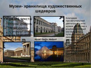Музеи- хранилища художественных шедевров Эрмитаж ,Санкт-Петербург Музей Прадо