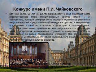 Конкурс имени П.И. Чайковского Вот уже более 50 лет (с 1957г.) приковывает к