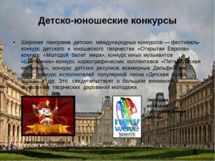 Детско-юношеские конкурсы Широкая панорама детских международных конкурсов