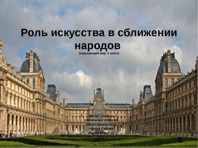 Роль искусства в сближении народов (окружающий мир, 4 класс) Автор: учитель н...