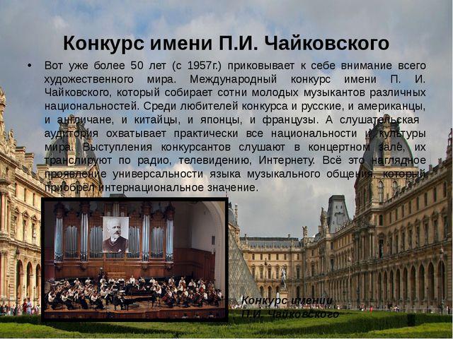Конкурс имени П.И. Чайковского Вот уже более 50 лет (с 1957г.) приковывает к...