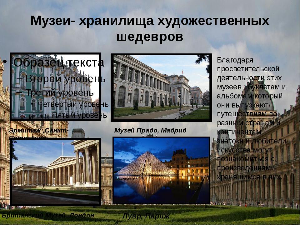 Музеи- хранилища художественных шедевров Эрмитаж ,Санкт-Петербург Музей Прадо...