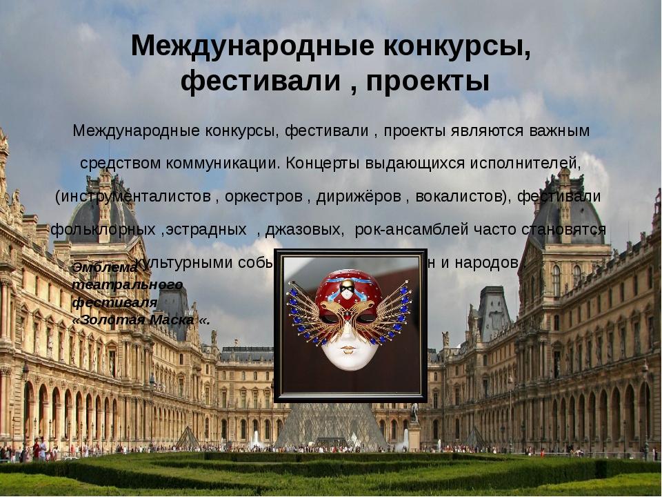 Международные конкурсы, фестивали , проекты Международные конкурсы, фестивали...
