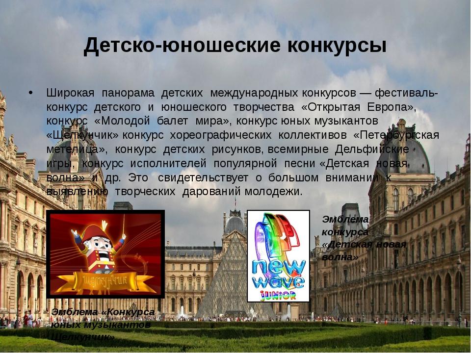 Детско-юношеские конкурсы Широкая панорама детских международных конкурсов...