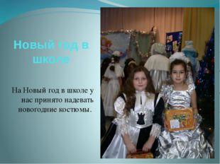 Новый год в школе На Новый год в школе у нас принято надевать новогодние кост