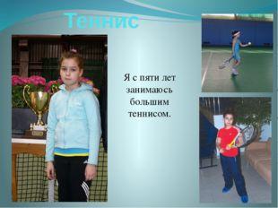 Теннис Я с пяти лет занимаюсь большим теннисом.