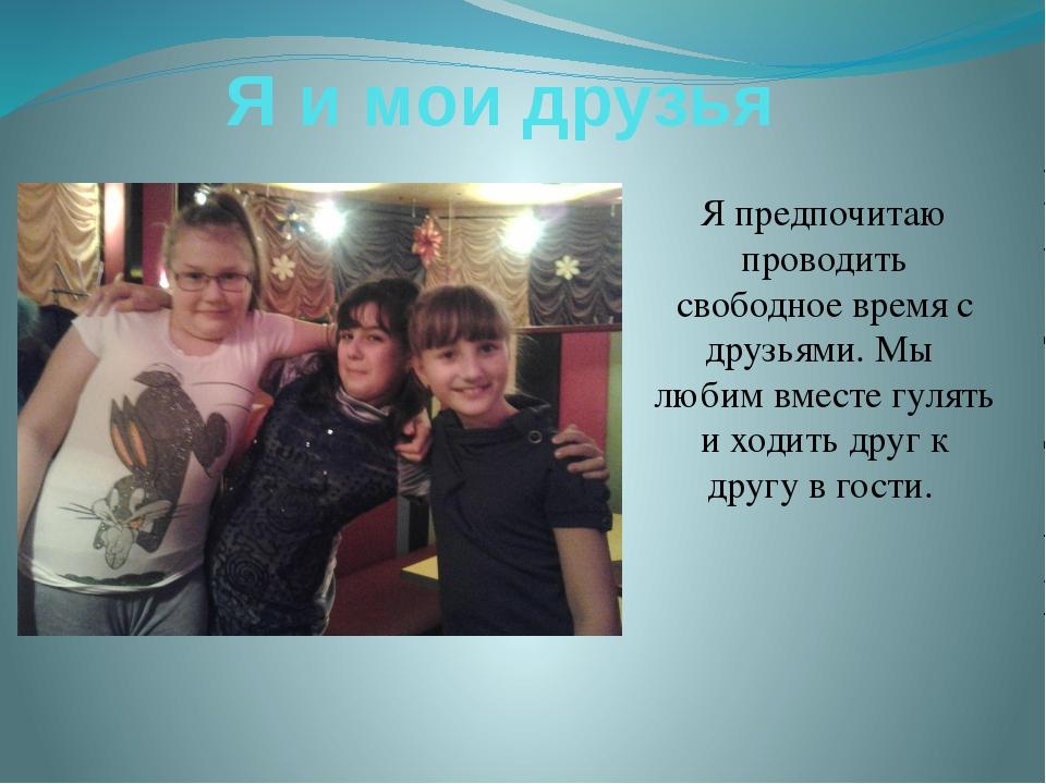 Я и мои друзья Я предпочитаю проводить свободное время с друзьями. Мы любим в...