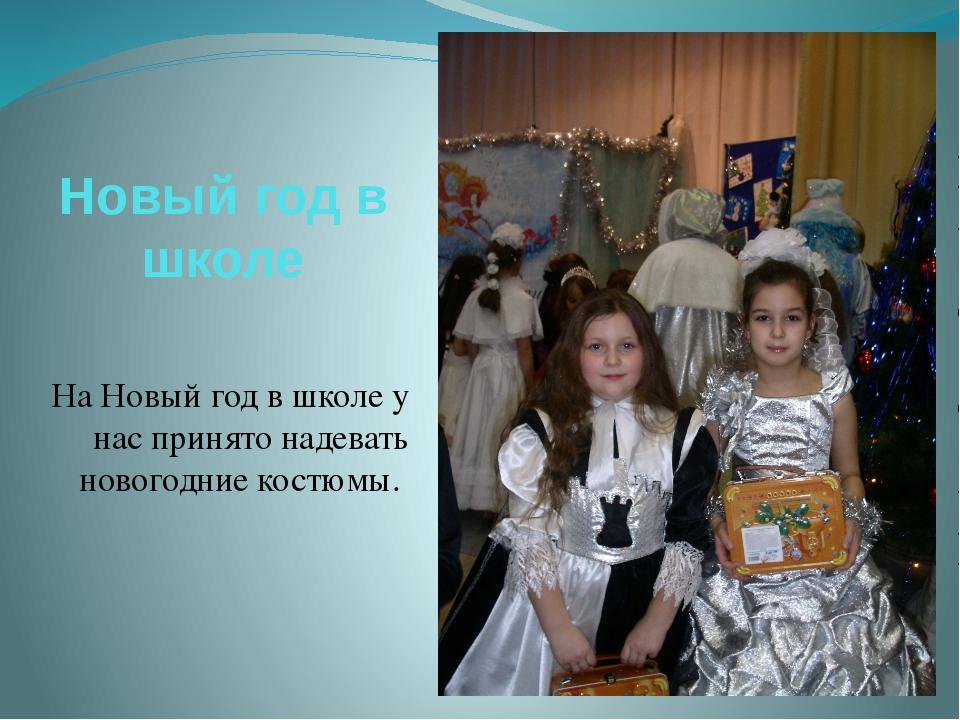 Новый год в школе На Новый год в школе у нас принято надевать новогодние кост...