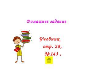 Домашнее задание Учебник стр. 28, № 143 ,