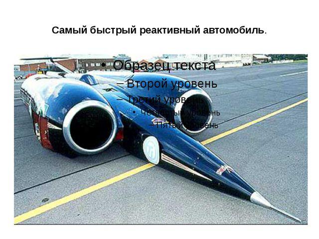 Самый быстрый реактивный автомобиль.