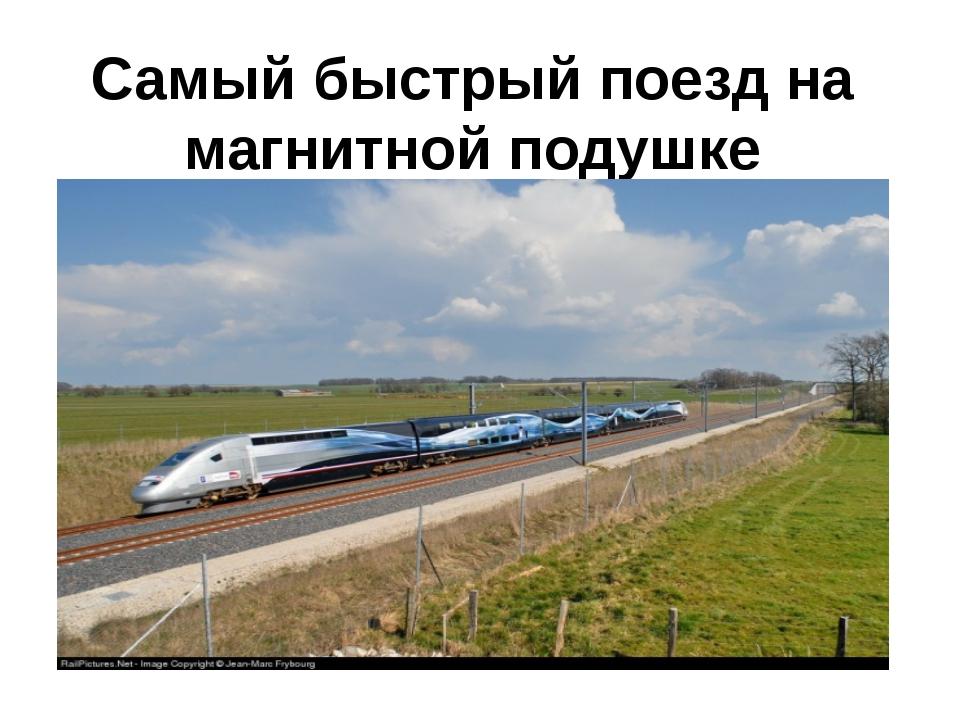 Самый быстрый поезд на магнитной подушке