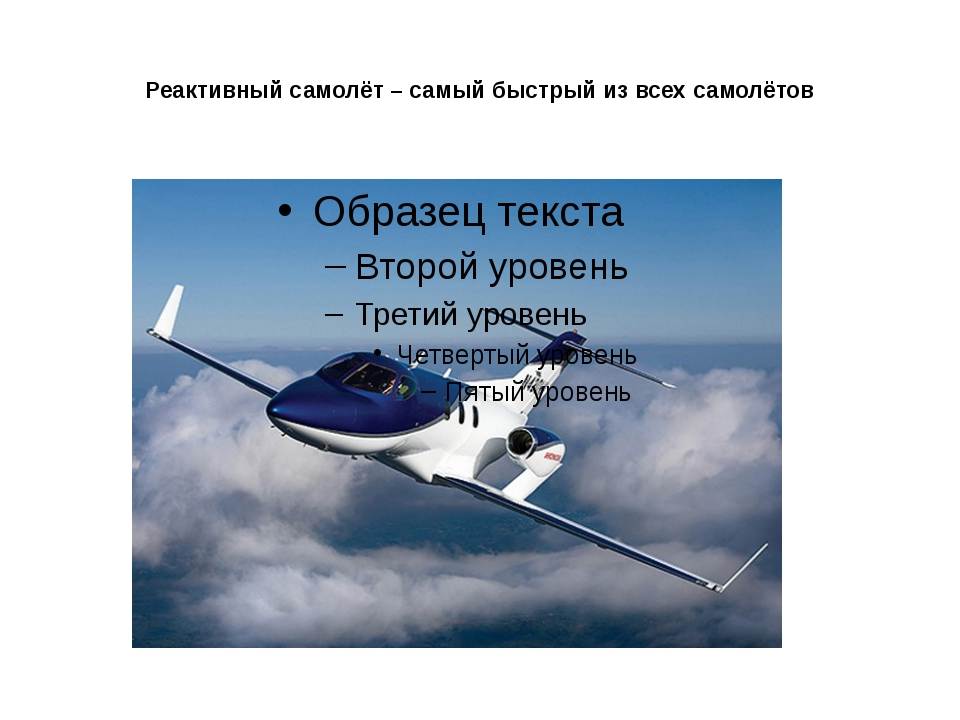 Реактивный самолёт – самый быстрый из всех самолётов