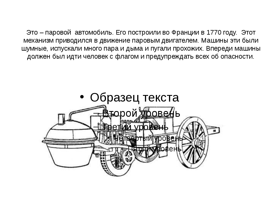 Это – паровой автомобиль. Его построили во Франции в 1770 году. Этот механиз...