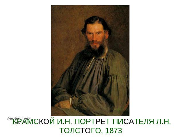 КРАМСКОЙ И.Н. ПОРТРЕТ ПИСАТЕЛЯ Л.Н. ТОЛСТОГО, 1873 Лев Николаевич Толстой