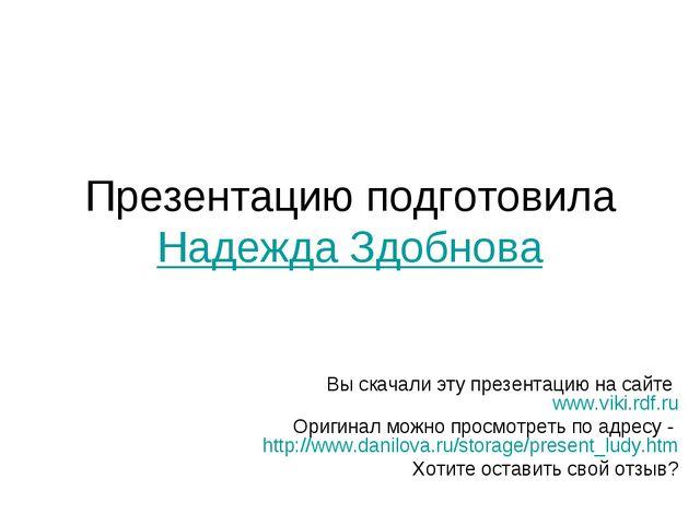 Презентацию подготовила Надежда Здобнова Вы скачали эту презентацию на сайте...