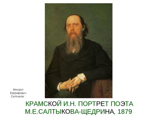 КРАМСКОЙ И.Н. ПОРТРЕТ ПОЭТА М.Е.САЛТЫКОВА-ЩЕДРИНА, 1879 Михаил Евграфович Сал...
