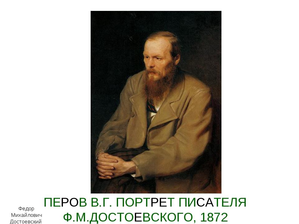 ПЕРОВ В.Г. ПОРТРЕТ ПИСАТЕЛЯ Ф.М.ДОСТОЕВСКОГО, 1872 Федор Михайлович Достоевский