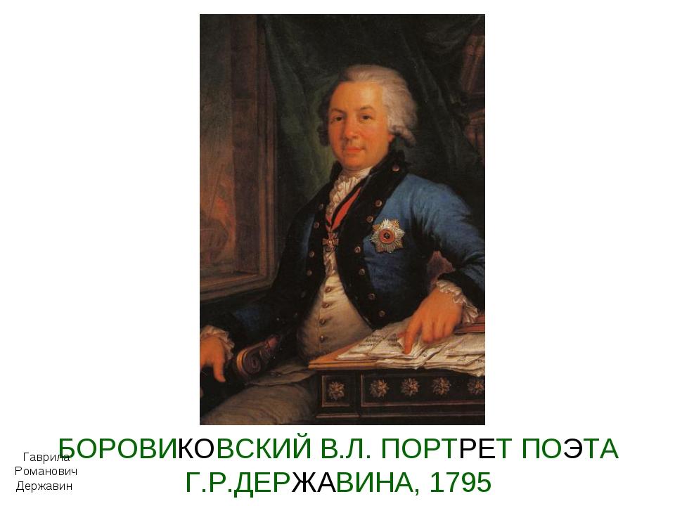 БОРОВИКОВСКИЙ В.Л. ПОРТРЕТ ПОЭТА Г.Р.ДЕРЖАВИНА, 1795 Гаврила Романович Державин