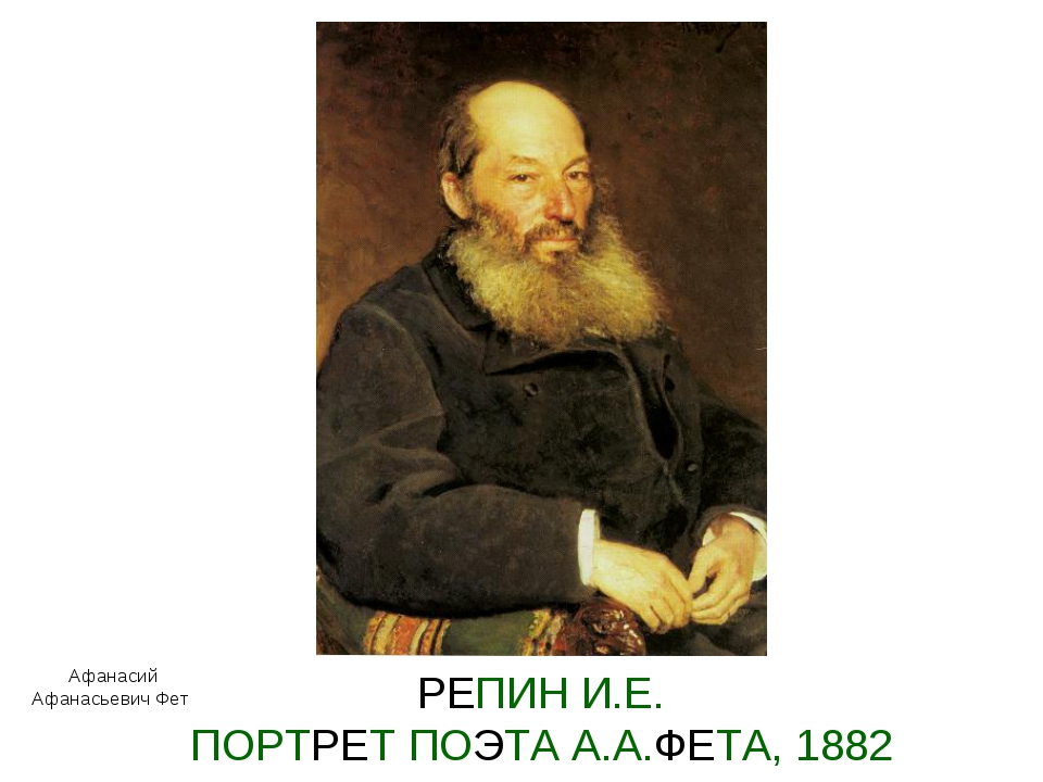 РЕПИН И.Е. ПОРТРЕТ ПОЭТА А.А.ФЕТА, 1882 Афанасий Афанасьевич Фет