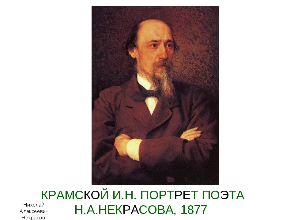 КРАМСКОЙ И.Н. ПОРТРЕТ ПОЭТА Н.А.НЕКРАСОВА, 1877 Николай Алексеевич Некрасов