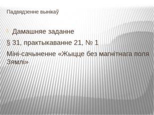 Падвядзенне вынікаў Дамашняе заданне § 31, практыкаванне 21, № 1 Міні-сачынен