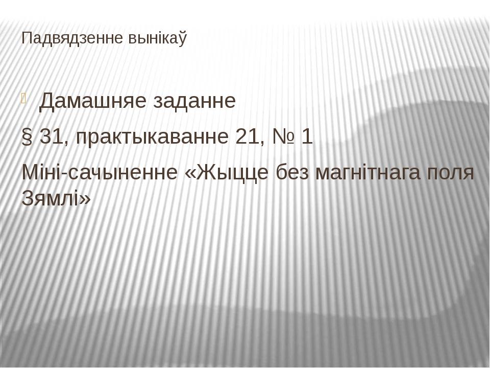 Падвядзенне вынікаў Дамашняе заданне § 31, практыкаванне 21, № 1 Міні-сачынен...