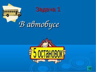 Задача 1 В автобусе